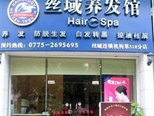 丝域养发馆连锁机构
