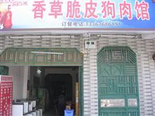 香草脆皮狗肉馆