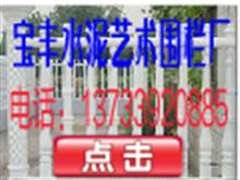 平顶山市宝丰县水泥艺术围栏厂