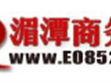 湄潭航达文化传媒有限公司