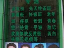 宁国市章飞-绝专业祛斑美容院