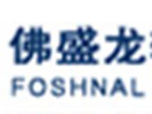 湖南省佛盛龙软件有限公司