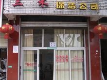 �d竹三禾保��公司
