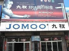 东明县九牧卫浴专卖店