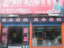 龙冉壁纸青州专卖形象图
