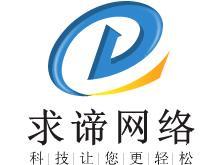 天津求谛网络科技有限公司
