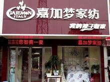 正阳县嘉加梦专卖店