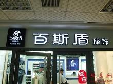 百斯盾乾县专卖店