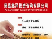 蒲縣鑫澤投資咨詢有限公司
