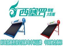 西塞罗太阳能热水器岑溪总代理