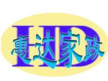 惠达家政服务中心