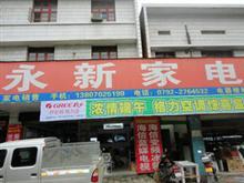 武宁永新家电