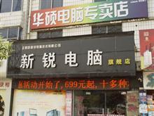 正阳县新锐电脑技术有限公司