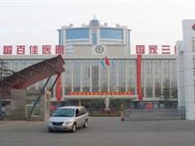 漯河市中心医院形象图