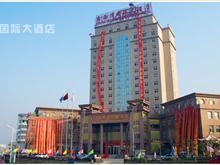 鑫海湾国际大酒店
