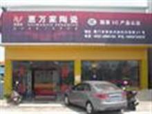 集美杏林锦秀园建材-惠万家陶瓷