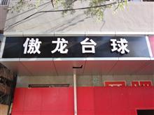 吕梁傲龙台球会馆