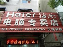 泗县海尔电脑