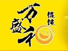 泗县万盛和馄饨店