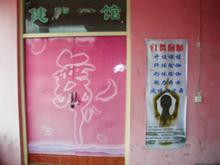 澳门葡京正网县红舞文化艺术学校