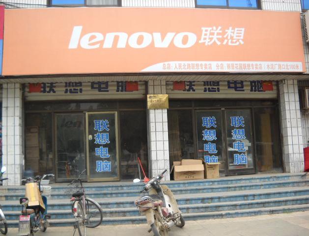 联想专卖店可以维修吗保修期后修电脑贵么