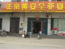 黄安驴肉馆