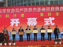 漯河市住房保障和房屋管理局
