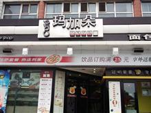 齐齐哈尔玛加朵面包店