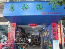 儋州那大高强渔具店形象图