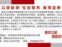 黑龍江眾望勞務派遣有限公司