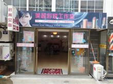 如东美颜彩妆新娘化妆造型工作室