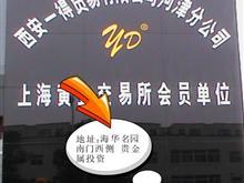 西安一得贸易有限公司河津分公司