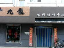 阜新九龙装饰