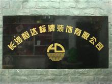 长沙恒达标牌装饰有限公司
