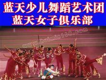 烏蘭浩特市藍天少兒舞蹈藝術團藍天女子俱樂