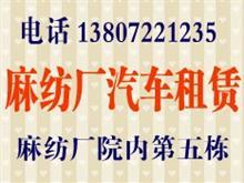 麻纺厂汽车租赁