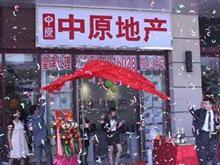中原地产(惠州)港惠店