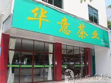 儋州华意茶业