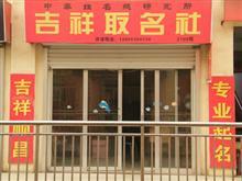青州取名,青州吉祥取名社形象图