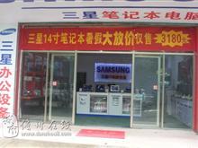 儋州三星电脑专卖店形象图