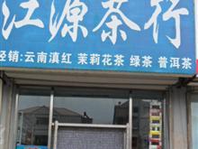 �p�|市江源茶行