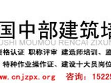中國中部建筑培訓中心