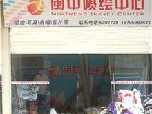 尤溪县闽中喷绘中心