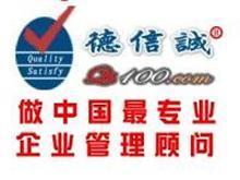 德信诚(惠州)文化产业有限公司