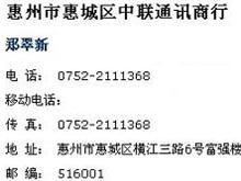 惠城区中联通讯商行