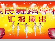郸城陈氏舞蹈学校