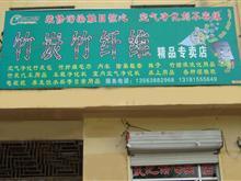 东明县竹炭竹纤维精品专卖店