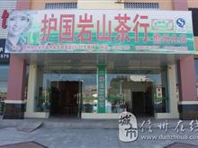 儋州护国岩山茶行形象图