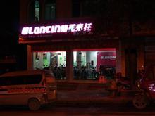 纳雍隆鑫摩托专卖店
