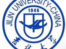 吉林大学机构设置